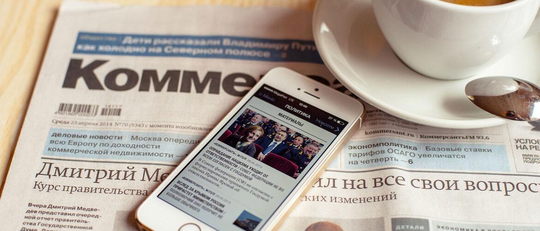 Главные по бизнесу. ТОП-8 деловых СМИ в России